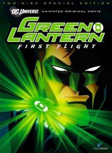 Зеленый Фонарь: Первый полет