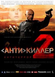 Антикиллер 2: Антитеррор смотреть онлайн бесплатно HD качество