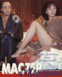 Мастер и Маргарита смотреть онлайн бесплатно HD качество