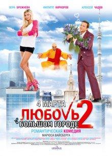Любовь в большом городе 2