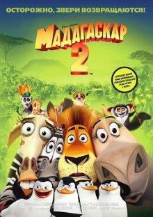 Мадагаскар 2 смотреть онлайн бесплатно HD качество