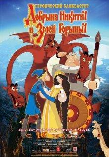 Добрыня Никитич и Змей Горыныч смотреть онлайн бесплатно HD качество