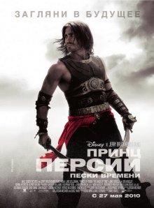 Принц Персии: Пески времени смотреть онлайн бесплатно HD качество