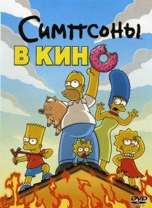 Симпсоны в кино смотреть онлайн бесплатно HD качество
