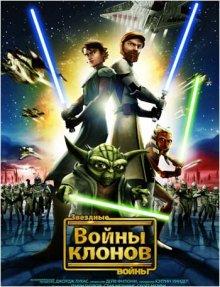 Звездные войны: Войны клонов смотреть онлайн бесплатно HD качество