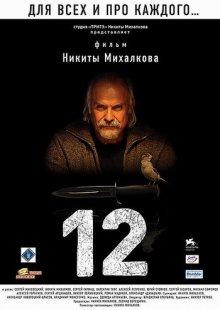 12 смотреть онлайн бесплатно HD качество