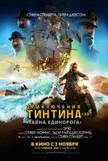 Приключения Тинтина: Тайна Единорога смотреть онлайн бесплатно HD качество