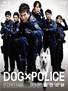 Полицейский пес: Отряд К-9
