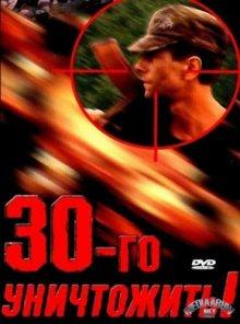 Тридцатого уничтожить! смотреть онлайн бесплатно HD качество