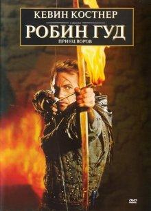Робин Гуд: Принц воров смотреть онлайн бесплатно HD качество