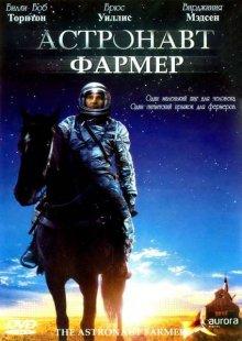 Астронавт Фармер