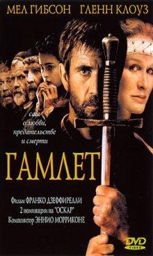 Гамлет смотреть онлайн бесплатно HD качество