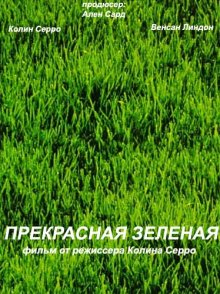 Прекрасная зеленая смотреть онлайн бесплатно HD качество