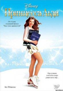 Принцесса льда смотреть онлайн бесплатно HD качество