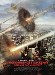 Инопланетное вторжение: Битва за Лос-Анджелес смотреть онлайн бесплатно HD качество