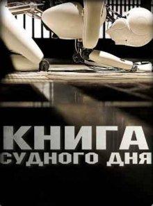 Книга Судного дня