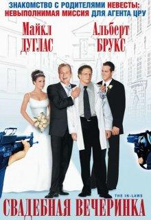 Свадебная вечеринка смотреть онлайн бесплатно HD качество