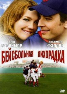 Бейсбольная лихорадка