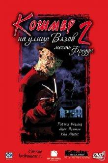 Кошмар на улице Вязов 2: Месть Фредди