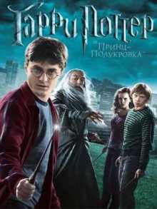 Гарри Поттер и Принц-полукровка смотреть онлайн бесплатно HD качество