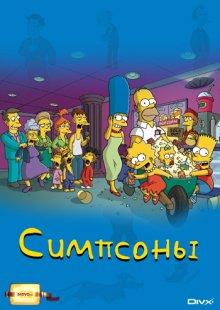 Симпсоны 1-10 сезоны