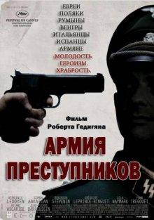 Армия преступников