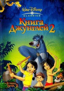 Книга джунглей 2 смотреть онлайн бесплатно HD качество