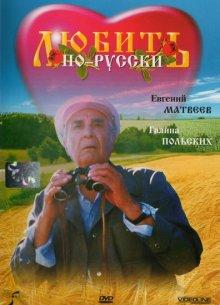 Любить по-русски смотреть онлайн бесплатно HD качество