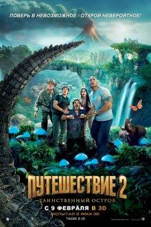 Путешествие 2: Таинственный остров смотреть онлайн бесплатно HD качество