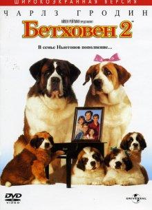 Бетховен 2 смотреть онлайн бесплатно HD качество