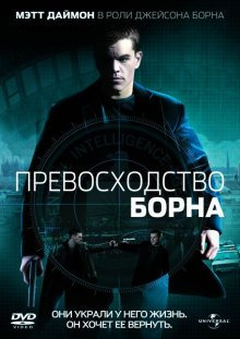 Превосходство Борна смотреть онлайн бесплатно HD качество