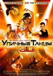 Уличные танцы 3D смотреть онлайн бесплатно HD качество