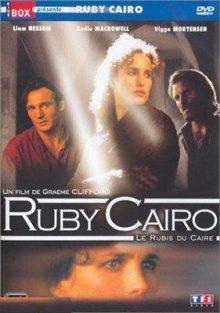 Рубин Каира