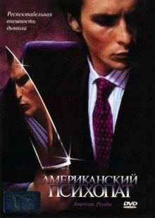 Американский психопат смотреть онлайн бесплатно HD качество