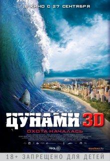 Цунами 3D смотреть онлайн бесплатно HD качество