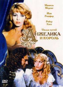 Анжелика и король смотреть онлайн бесплатно HD качество