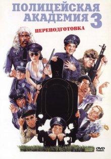 Полицейская академия 3
