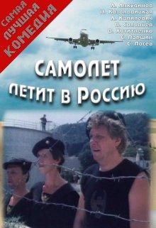 Самолет летит в Россию смотреть онлайн бесплатно HD качество