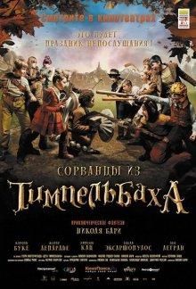 Сорванцы из Тимпельбаха смотреть онлайн бесплатно HD качество