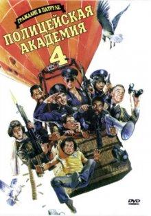 Полицейская академия 4