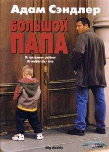 Большой папа (1999) смотреть онлайн бесплатно в хорошем ... адам сэндлер фильмы и сериалы