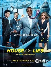 Дом лжи
