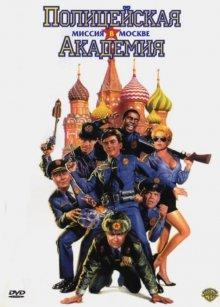 Полицейская академия 7