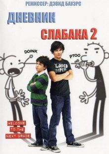 Дневник слабака 2: Правила Родрика