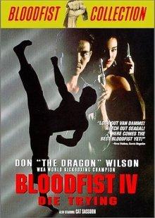 Кровавый кулак 4: Смертельная попытка смотреть онлайн бесплатно HD качество