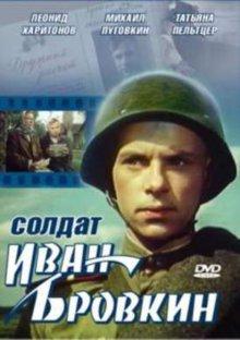 Солдат Иван Бровкин смотреть онлайн бесплатно HD качество
