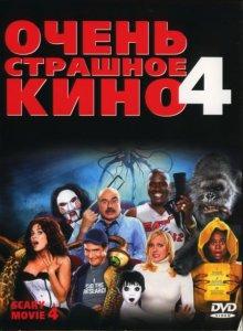 Очень страшное кино 4 смотреть онлайн бесплатно HD качество