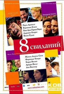 8 свиданий