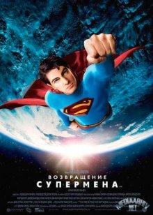 Возвращение Супермена смотреть онлайн бесплатно HD качество