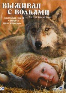 Выживая с волками смотреть онлайн бесплатно HD качество